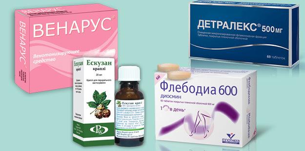 Венотоники в таблетках