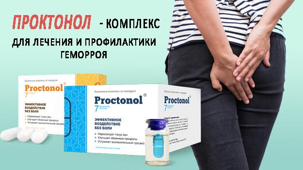 Проктонол комплекс для лечения и профилактики геморроя