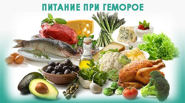 Диета и питание при геморрое