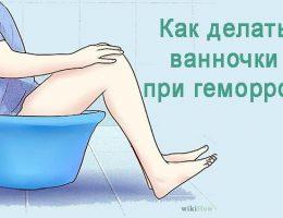 Как делать ванночки при геморрое